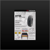 Passenger Car Tire  Catalogue Asia Oceania  Earth-1 Version